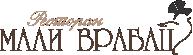 | Restoran Mali Vrabac | Info & Rezervacije +381 69 187 22 52
